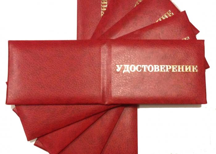 Удостоверения от 14 руб.