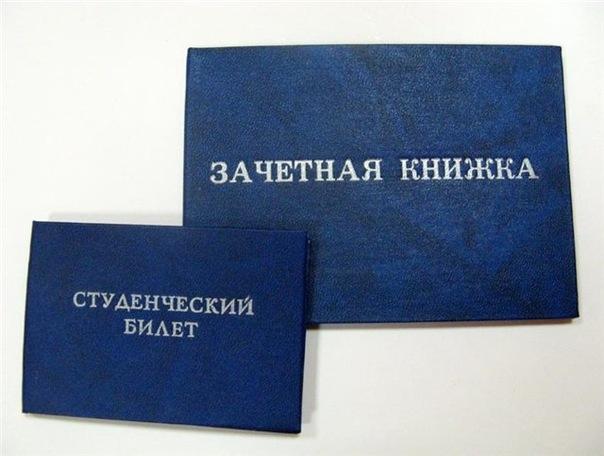 Зачетные книжки от 24 руб.